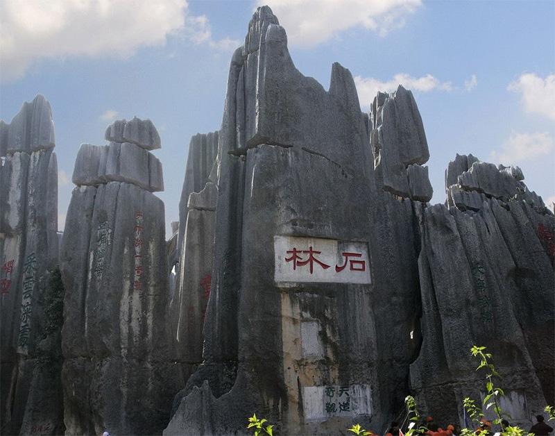 昆明市石林风景区