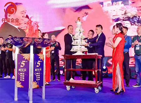 仟玺五周年庆典财富峰会