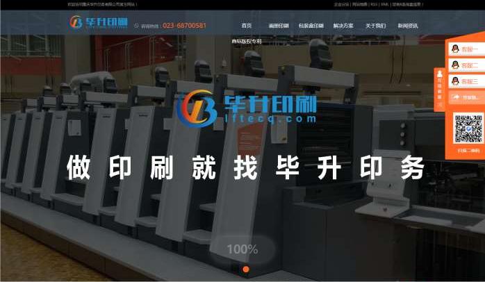 重慶畢升印務有限公司