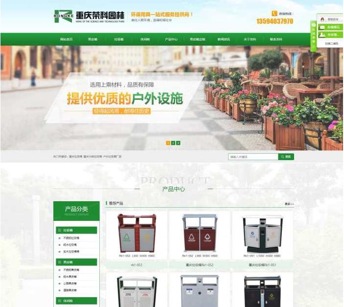 重庆荣科网站建设