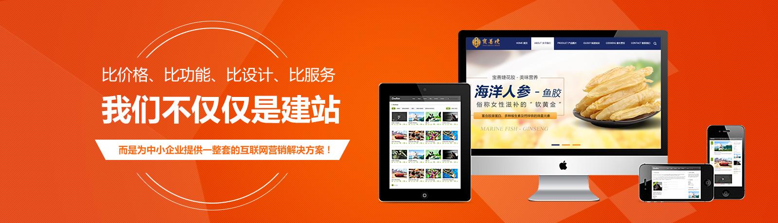 重庆建网站公司