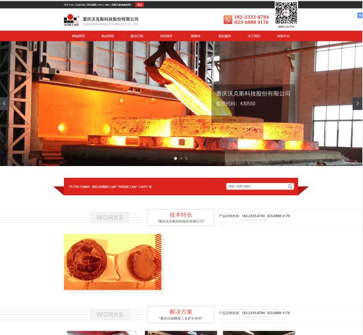 重庆沃克斯工业股份网站