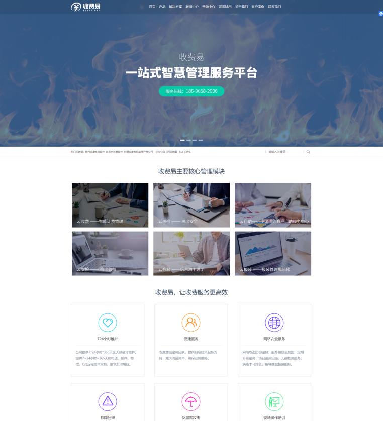 重庆定制营销型网站建设—杰为科技