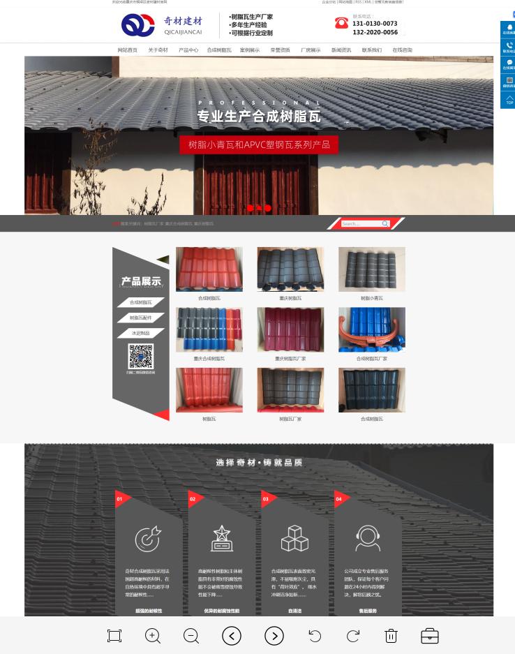 永川重庆高端做网站建设—奇材树脂瓦