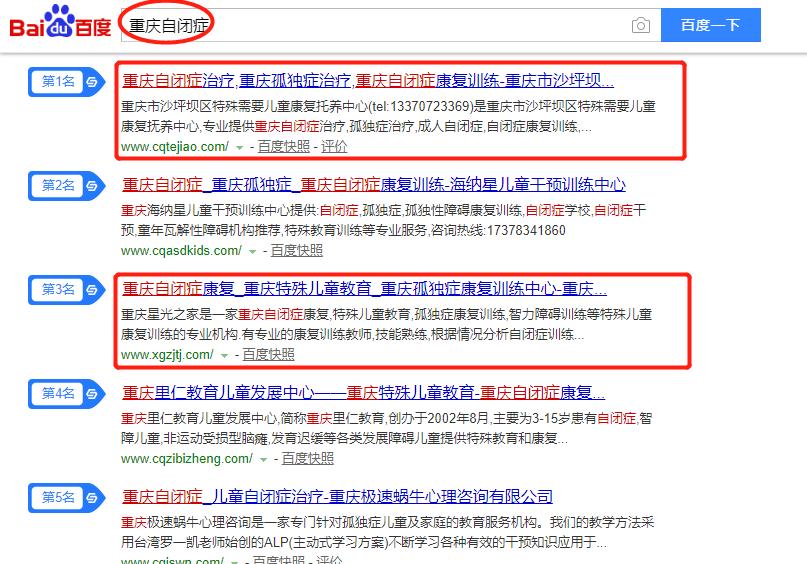 永川重庆教育行业网站建设优化排名-乐一融合,星光之家