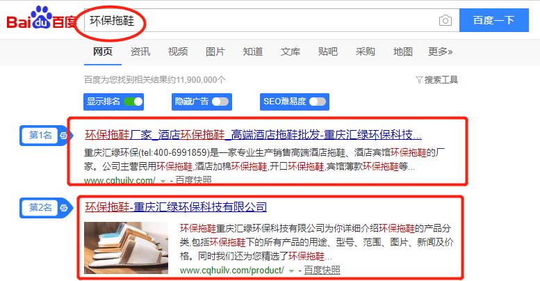 永川环保行业网站建设推广排名-环保拖鞋