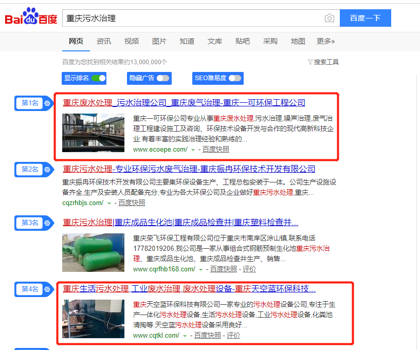 九龙坡环保行业网站优化排名-污水治理