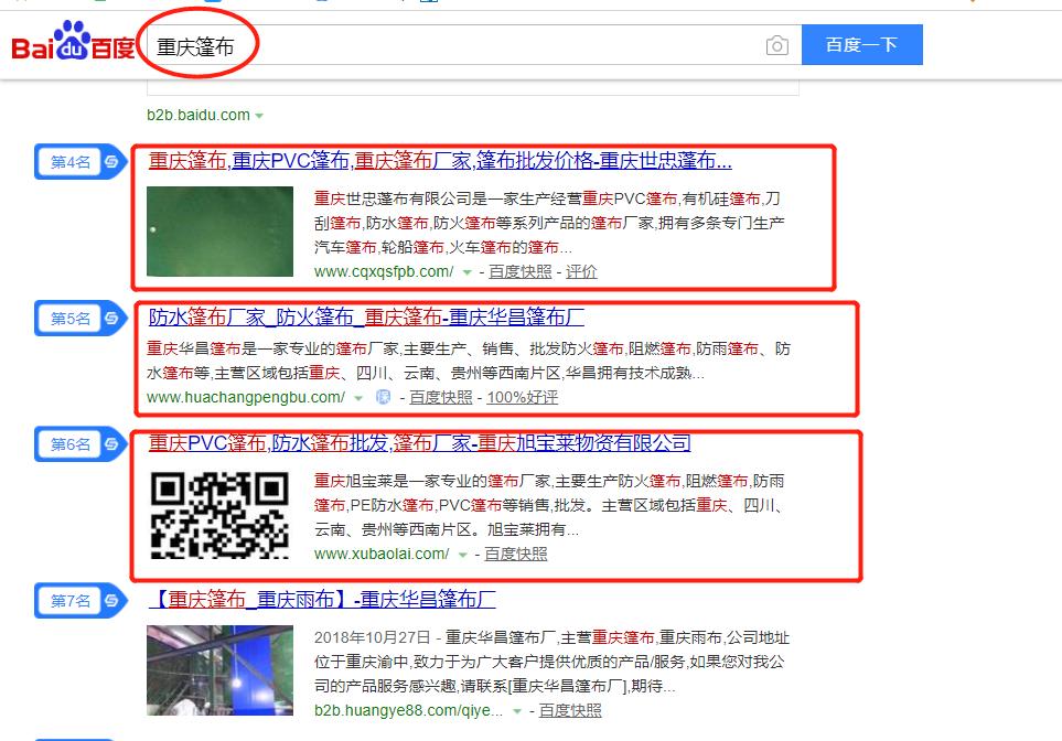 奉节重庆篷布行业网站优化排名效果