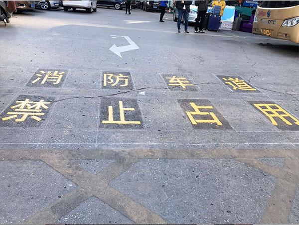 云南酒店道路划线