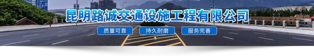 云南道路除线施工公司