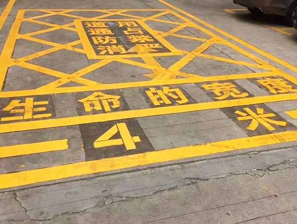 消防通道道路划线施工