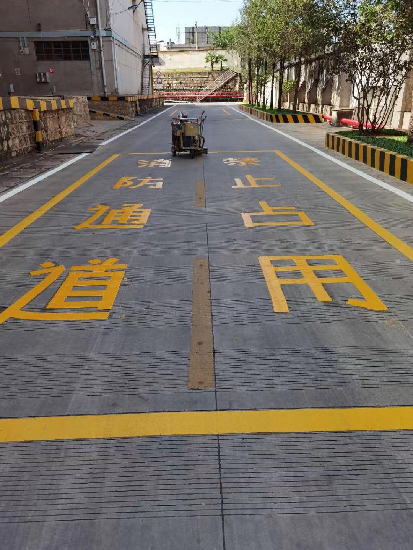 消防通道划线