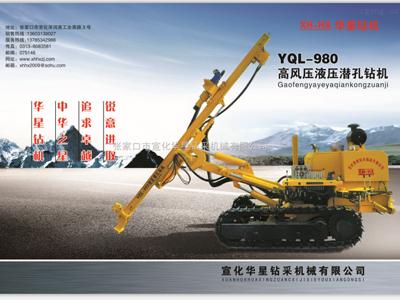 YQL-980高風壓液壓潛孔鑽機