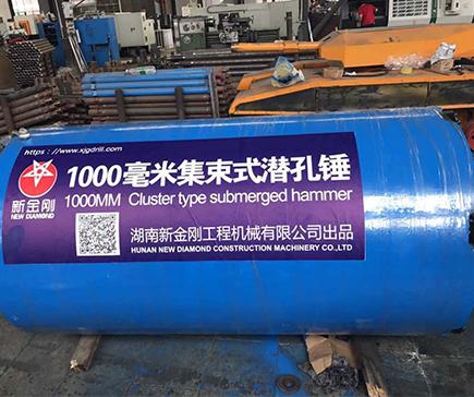 1000毫米集束式潛孔錘