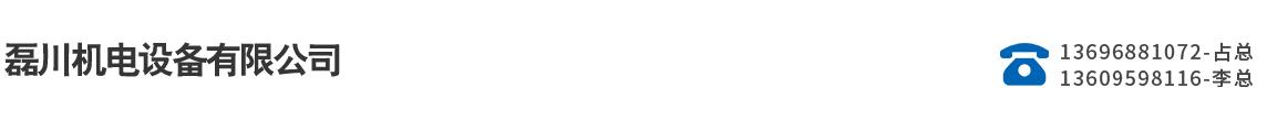 福州磊川機電設備有限公司