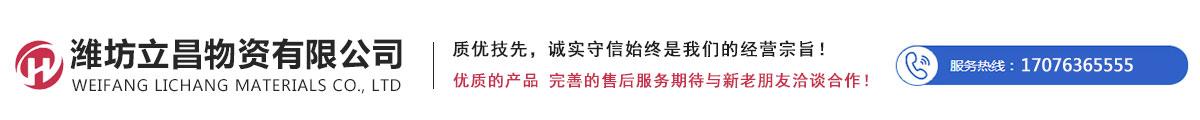 潍坊立昌物资有限公司