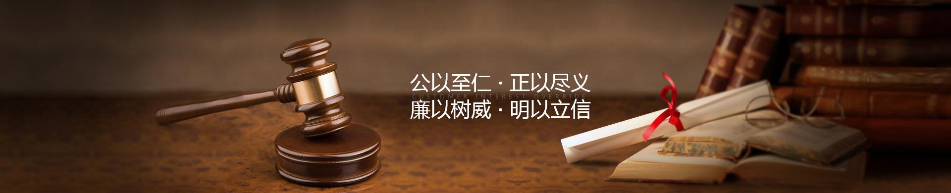 北京民商诉讼律师