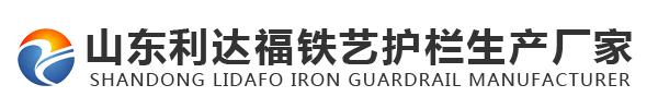 山东利达福铁艺护栏生产厂家