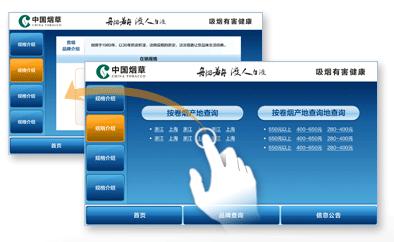 联网信息发布系统