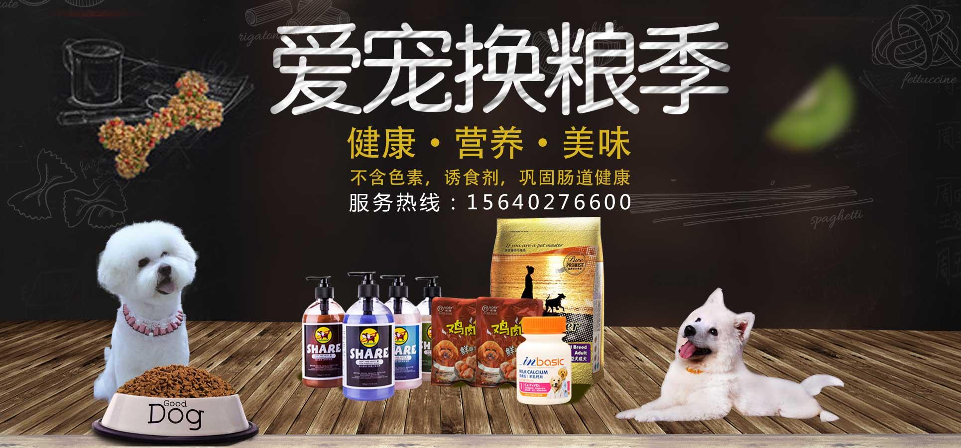 健康、美味、营养好吃的宠物食品。