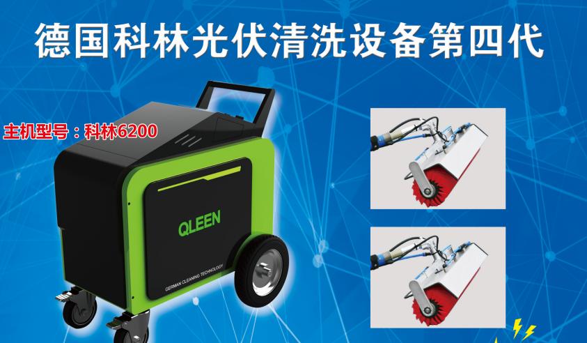 光伏发电清洁设备