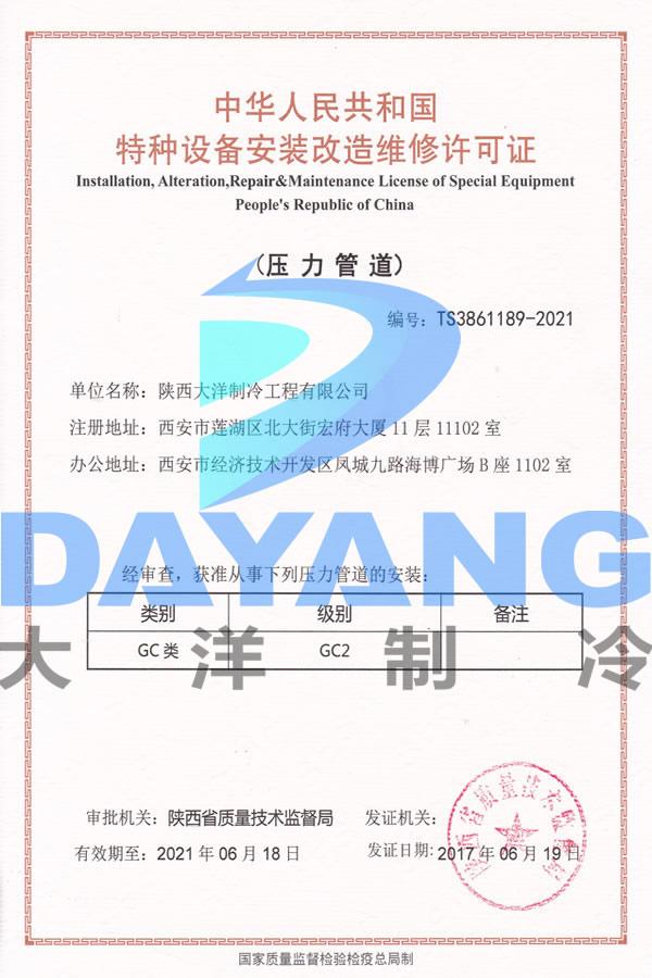 GC2级证书