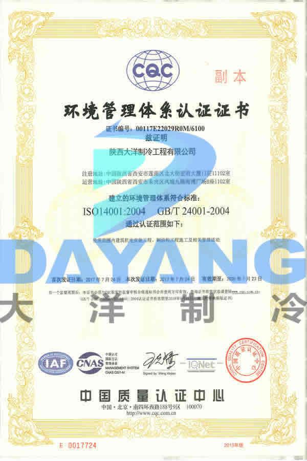 冷库建造质量认证证书