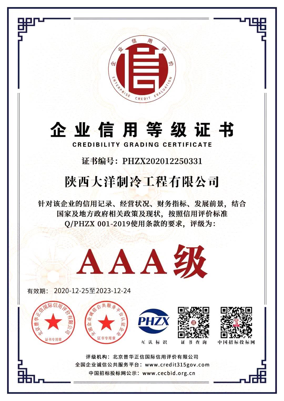 冷库建造企业信用AAA级单位
