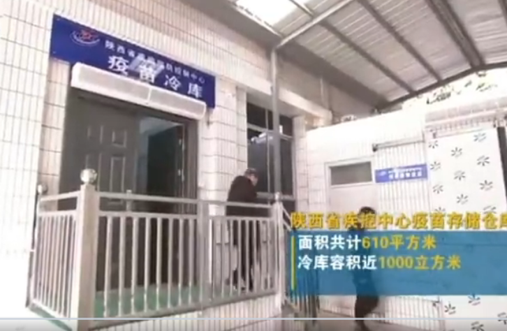 陕西新冠病毒疫苗仓储冷库