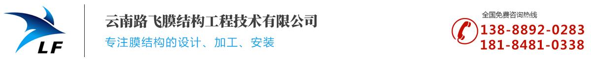 云南路飞膜结构工程公司