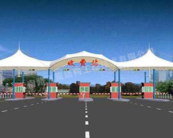 云南保山收费站膜结构工程