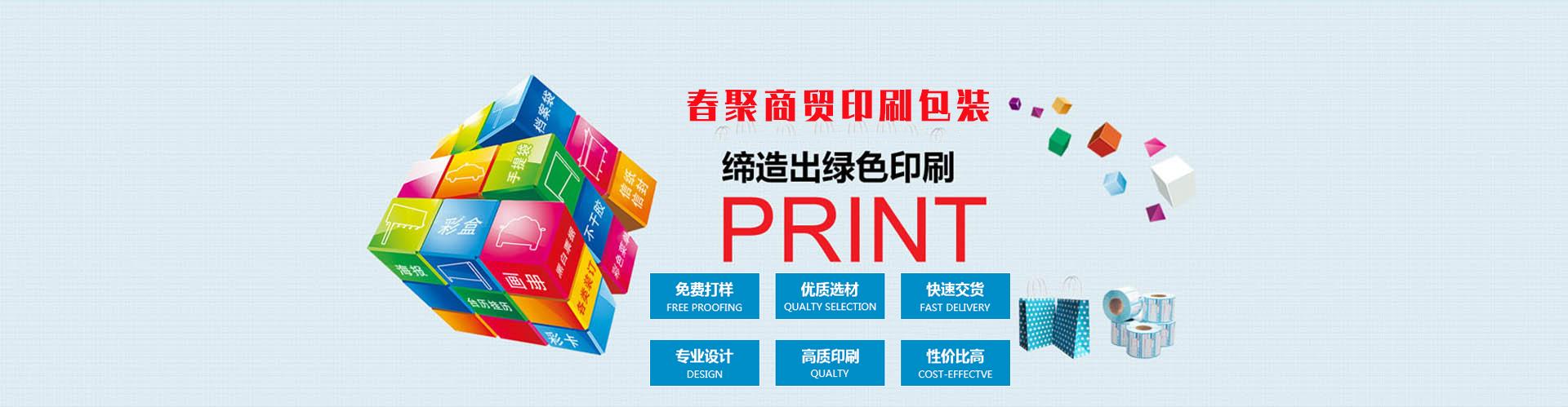 北京市包装盒制作公司