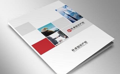 企业宣传册设计印刷方式