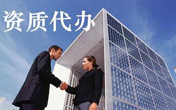 深圳网络推广公司为您推荐最好的沈阳建筑资质代办