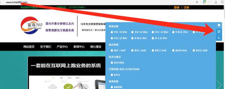 通知好消息:富海360龙岗网站优化公司要升级啦