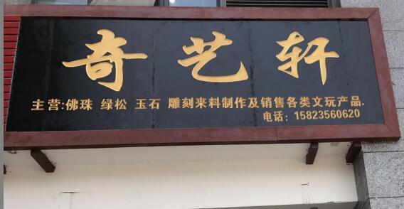 重庆奇艺轩文玩加工坊关键词设置由龙岗网站优化公司设置