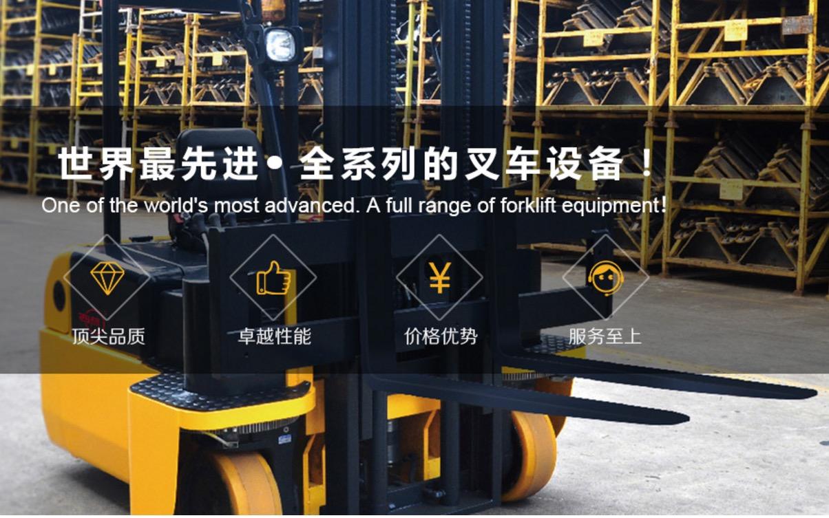 中山叉车维修保养-剪叉式高空作业平台-购买龙岗网站建设2套做网站优化