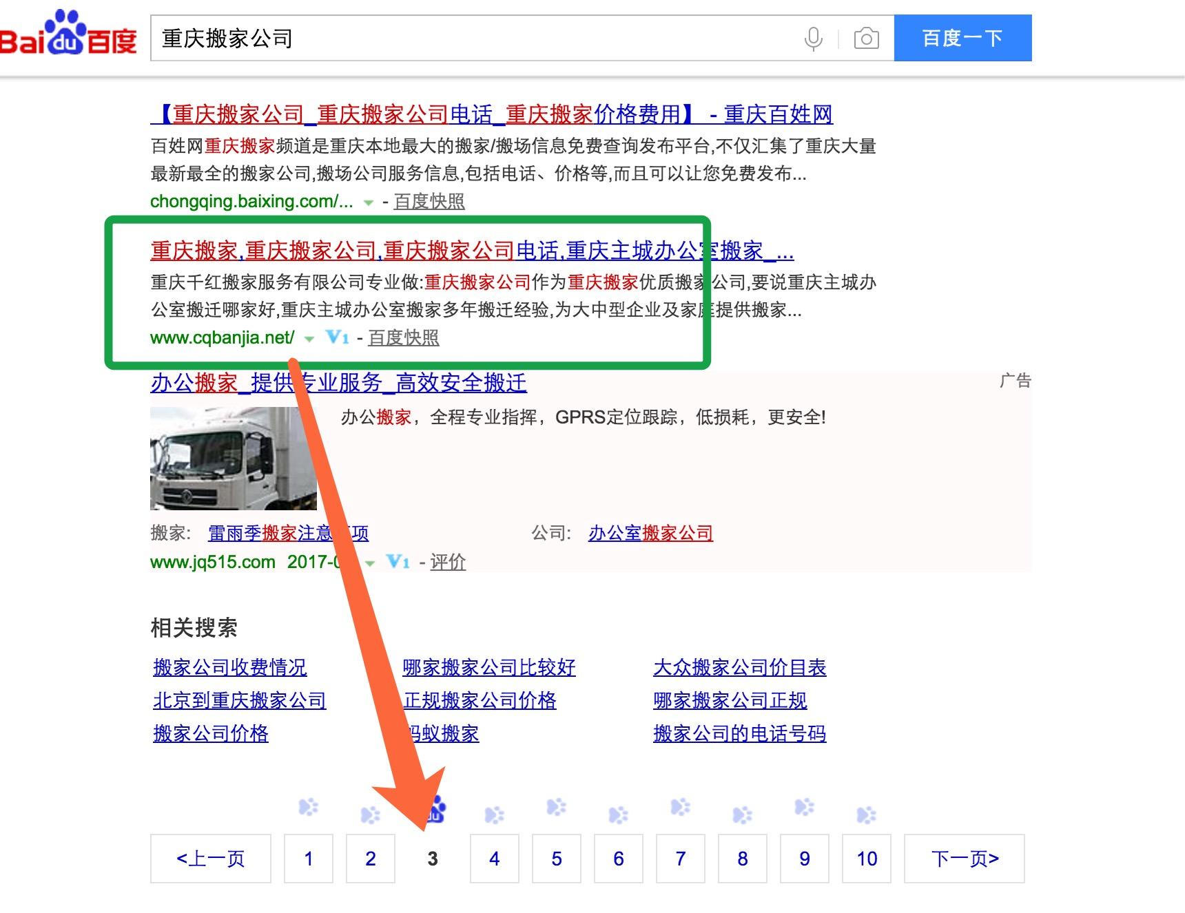重庆搬家公司高难度行业合作于龙岗网络推广公司2个月新域名新网站seo效果真棒