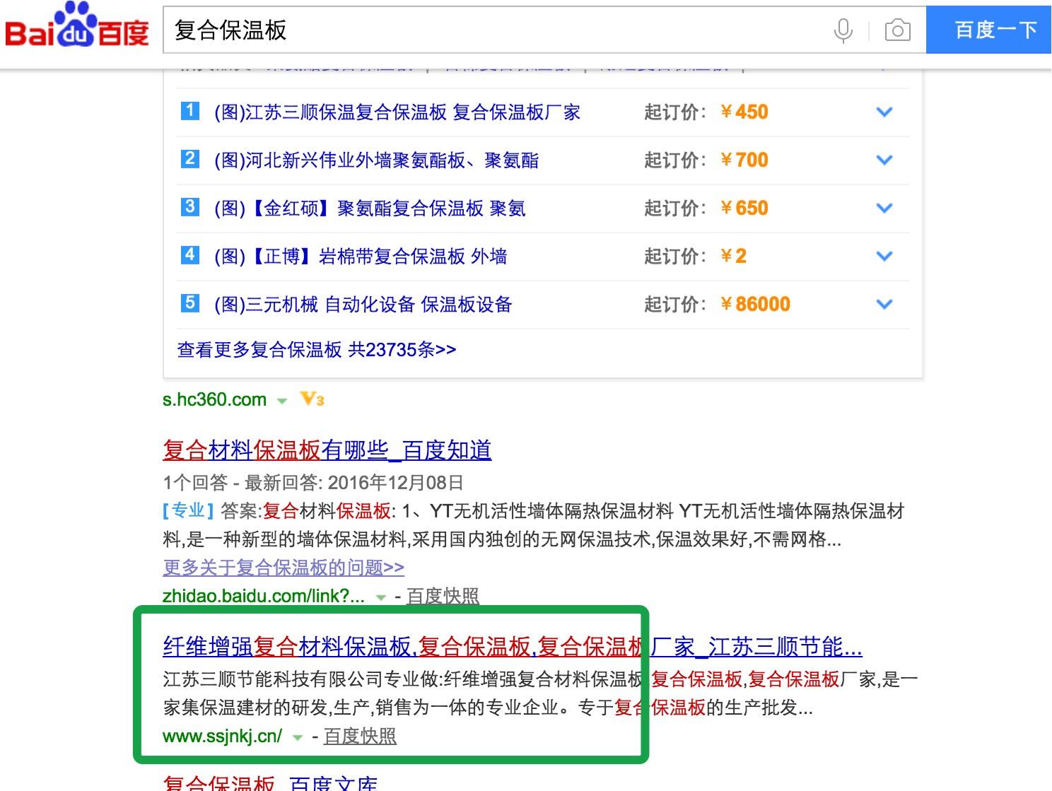 复合保温板厂家签约龙岗网络推广做网站建设关键词排名覆盖江苏全省