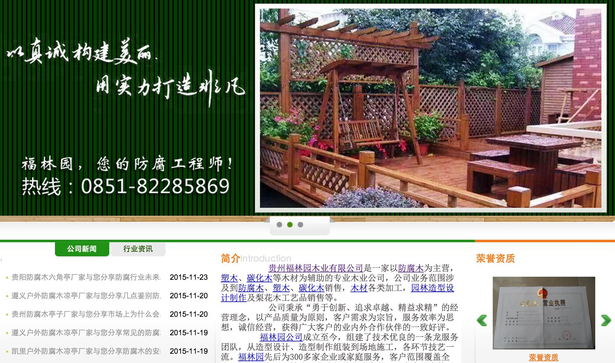 防腐木木业厂家与富海达成网络推广合作