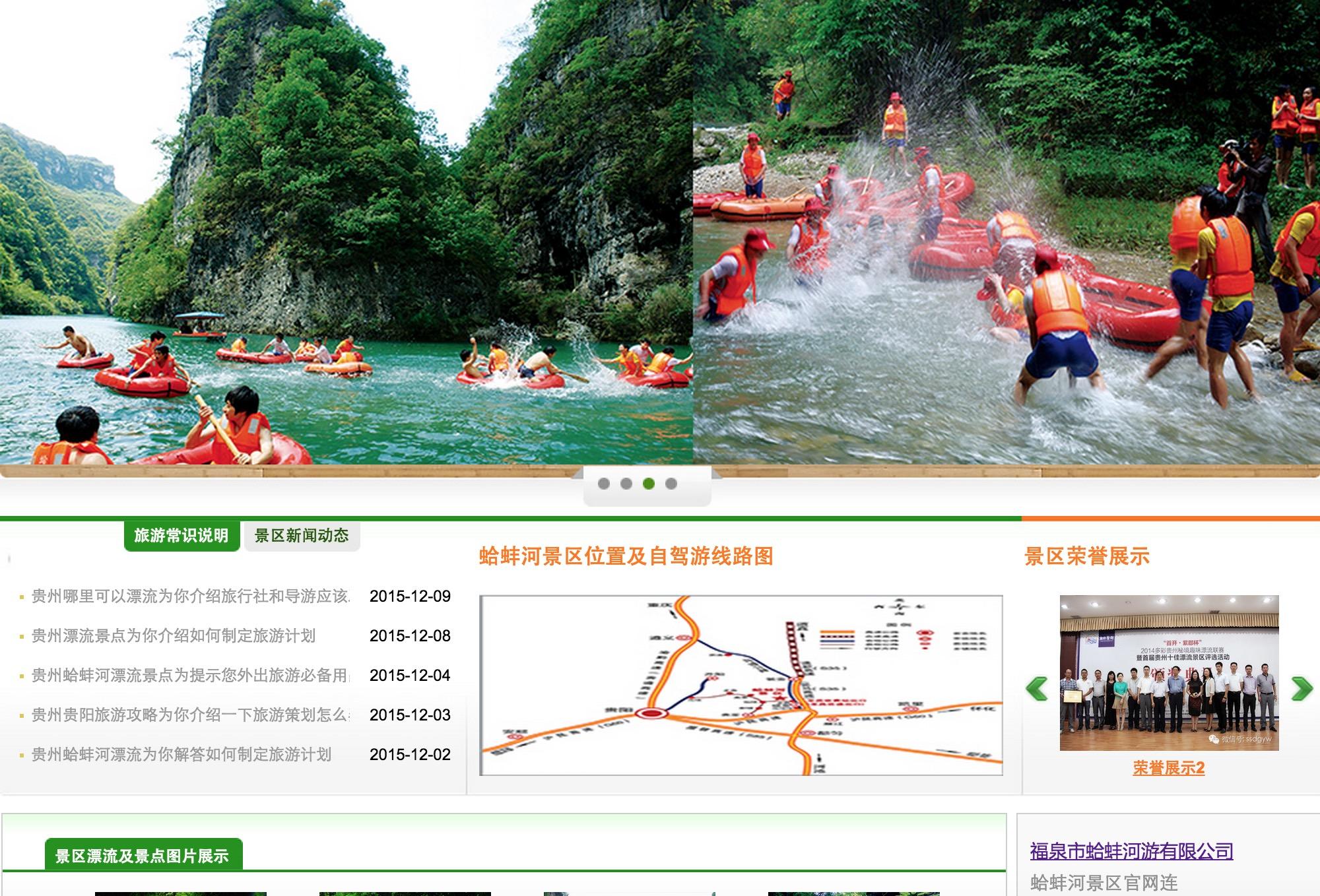 贵州生态游景区与富海360达成推广合作
