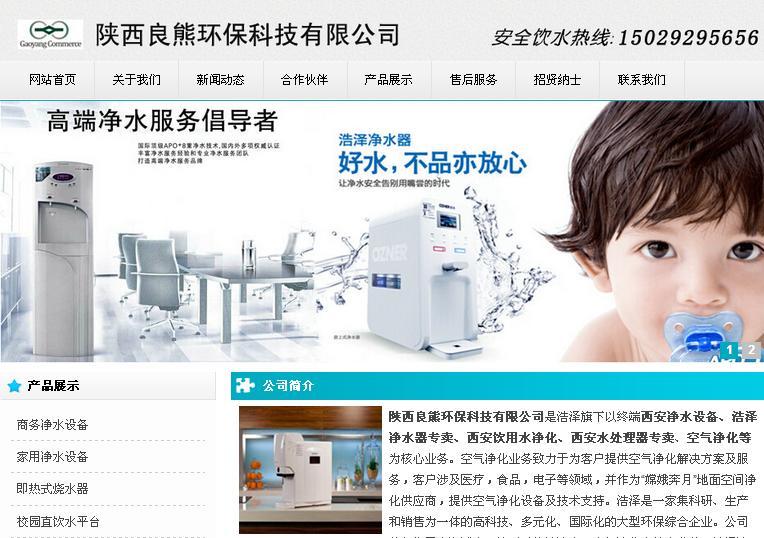 西安浩泽净水器专卖签约与深圳富海360公司网站推广