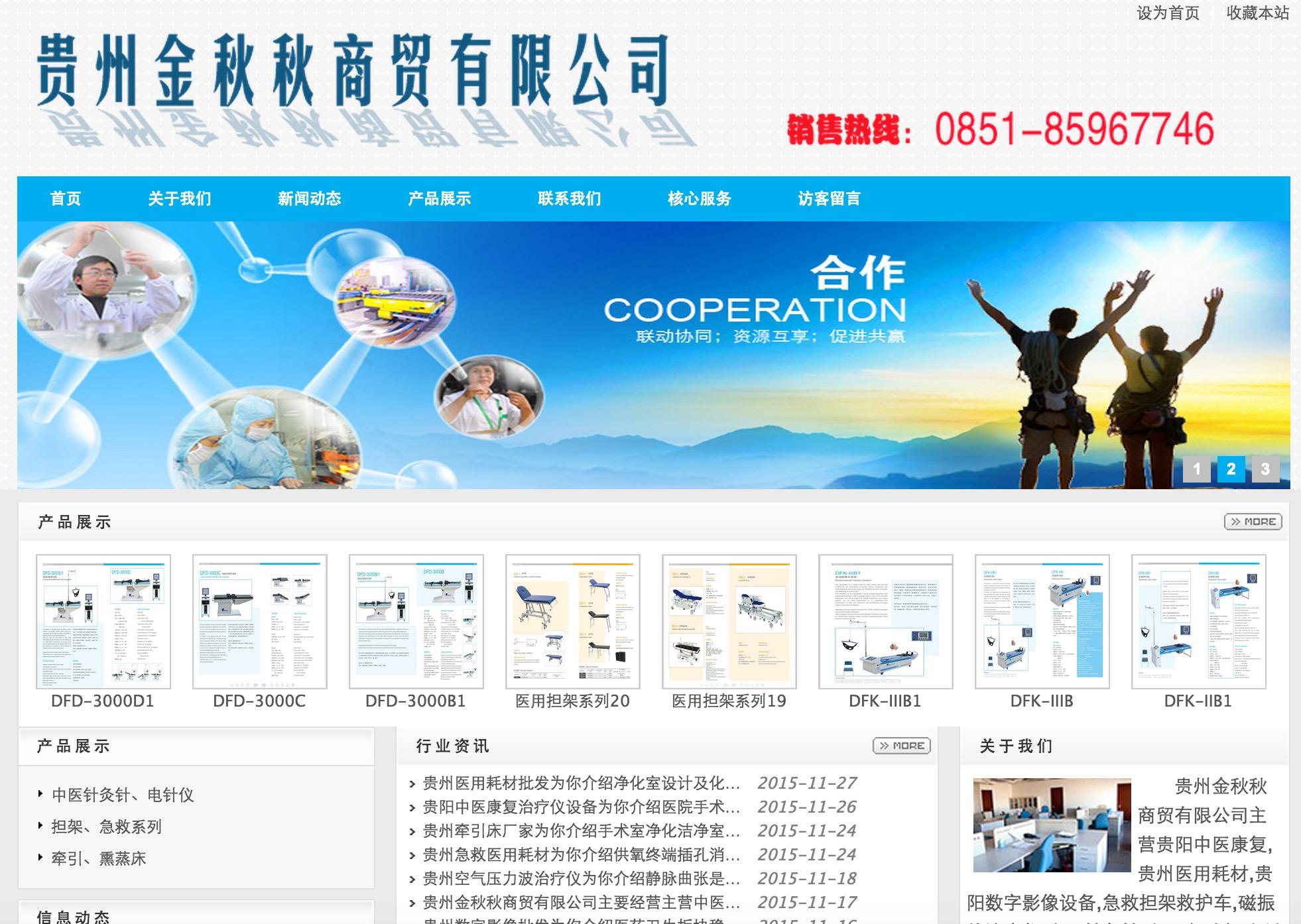 贵阳中医康复治疗仪设备公司与富海360达成推广合作