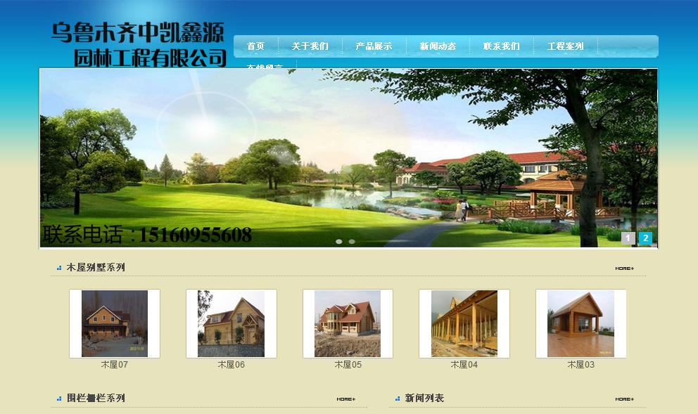 新疆木桥厂家与富海360达成了网站推广合作