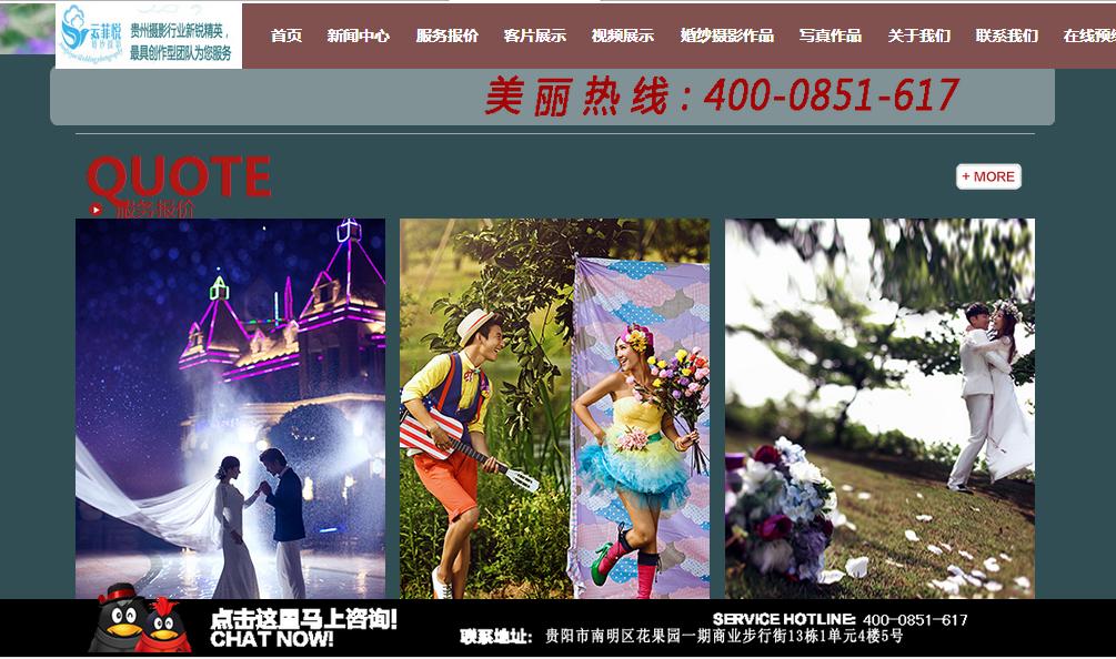 贵阳婚纱摄影公司网站关键词优化服务由富海360提供
