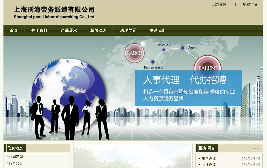 上海刑海劳务派遣有限公司网站排名服务选择富海360网络公司