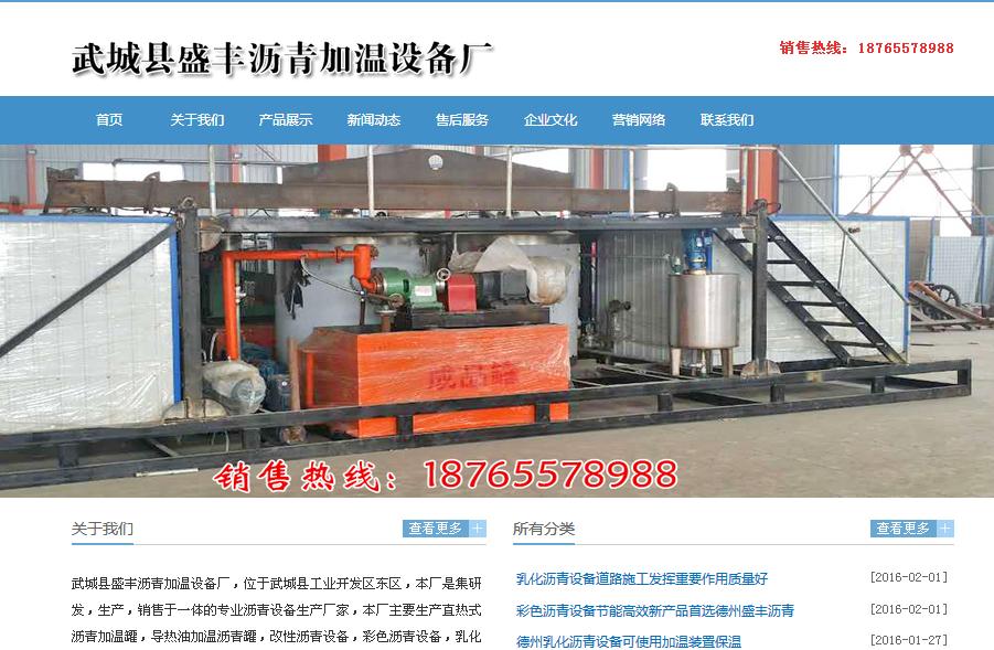 武城乳化沥青设备与富海360网络推广公司签约合作