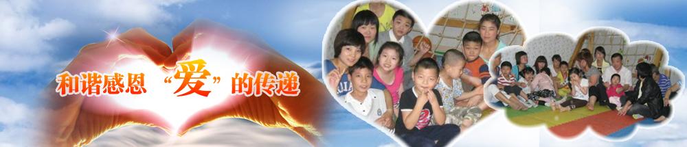 西安脑瘫儿童训练机构合作龙岗富海360网站推广
