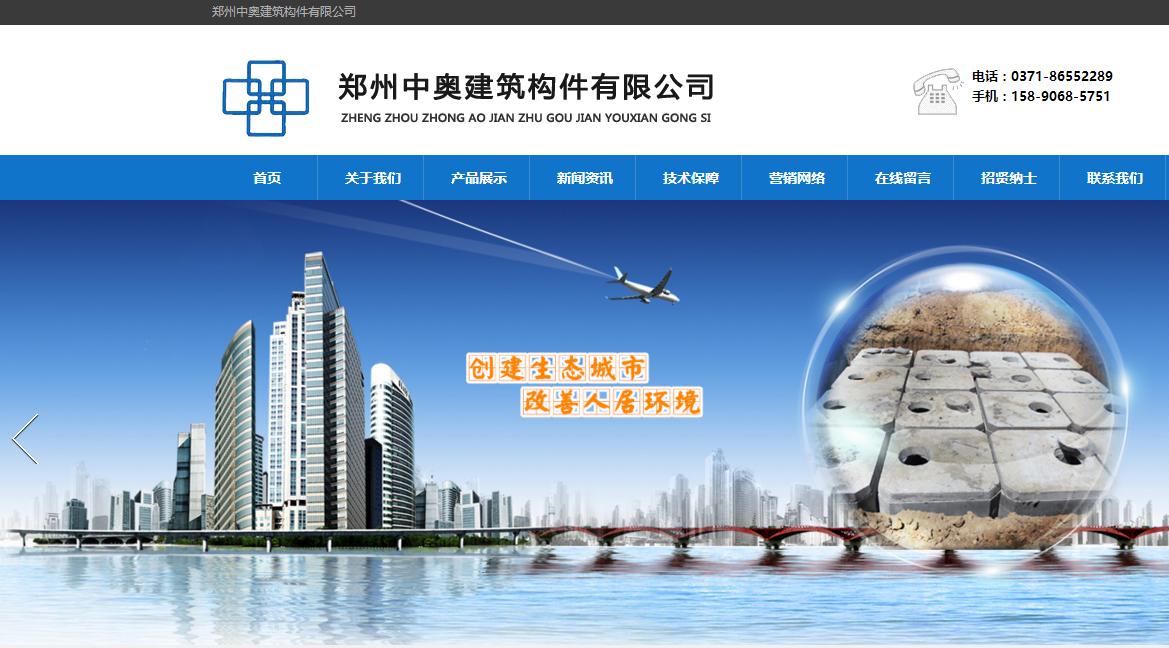 恭喜郑州化粪池生产厂家成功与龙岗网络推广公司达成合作