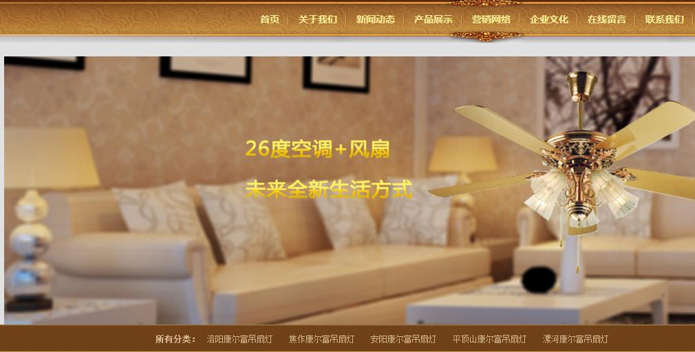 河南风扇灯批发签约于龙岗网络推广公司